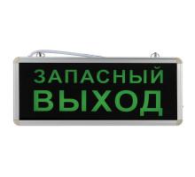 Аварийный светильник SSA-101-4-20